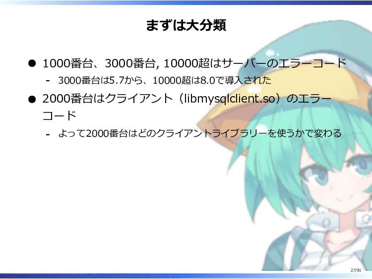 まずは大分類 1000番台、3000番台, 10000超はサーバーのエラーコード 3000番台...