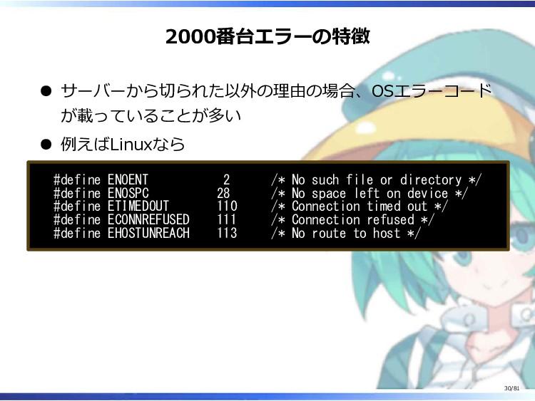 2000番台エラーの特徴 サーバーから切られた以外の理由の場合、OSエラーコード が載っている...