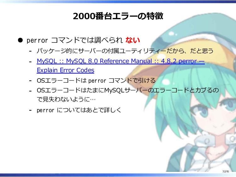 2000番台エラーの特徴 perror コマンドでは調べられ ない パッケージ的にサーバーの付...
