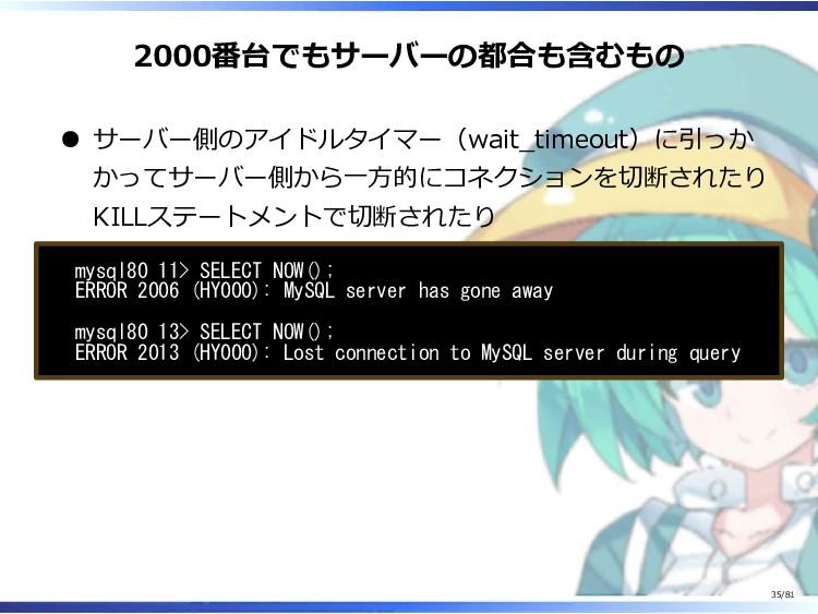 2000番台でもサーバーの都合も含むもの サーバー側のアイドルタイマー(wait_timeou...