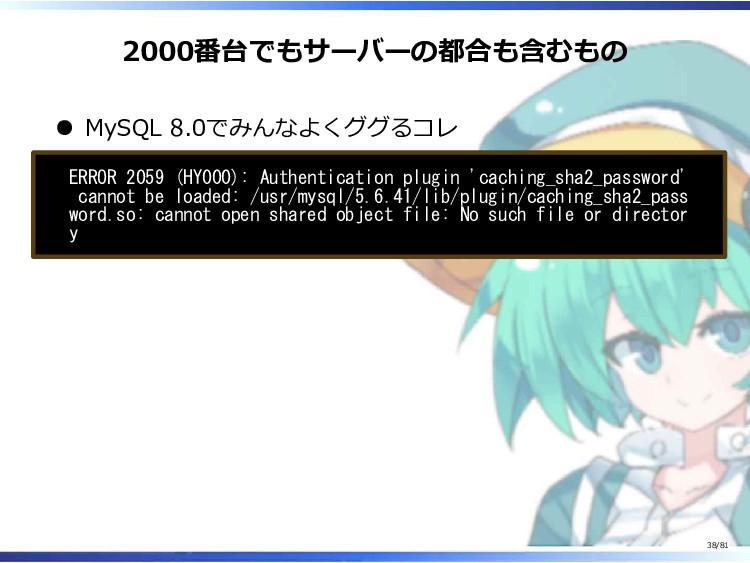 2000番台でもサーバーの都合も含むもの MySQL 8.0でみんなよくググるコレ ERROR...