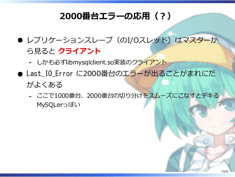 2000番台エラーの応用(?) レプリケーションスレーブ(のI/Oスレッド)はマスターか ら見...