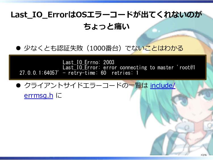 Last_IO_ErrorはOSエラーコードが出てくれないのが ちょっと痛い 少なくとも認証失...