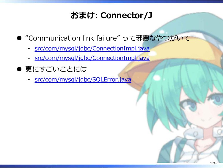 "おまけ: Connector/J ""Communication link failure"" っ..."