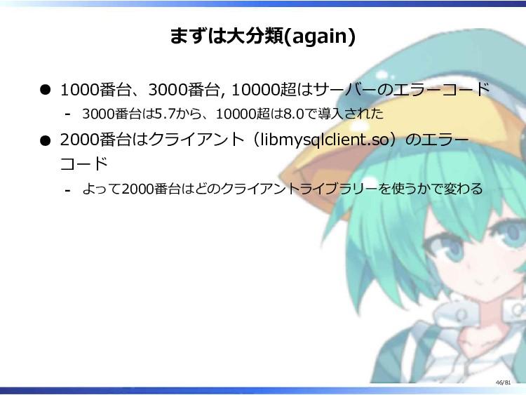 まずは大分類(again) 1000番台、3000番台, 10000超はサーバーのエラーコード...