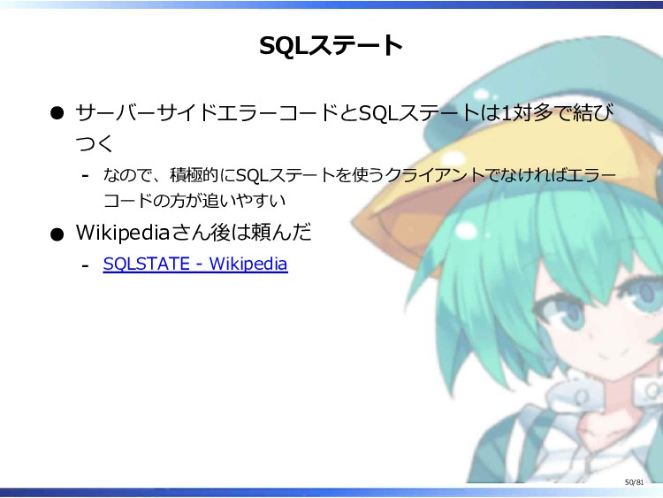 SQLステート サーバーサイドエラーコードとSQLステートは1対多で結び つく なので、積極的...