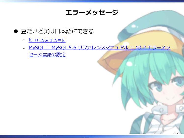 エラーメッセージ 豆だけど実は日本語にできる lc_messages=ja ‐ MySQL :...