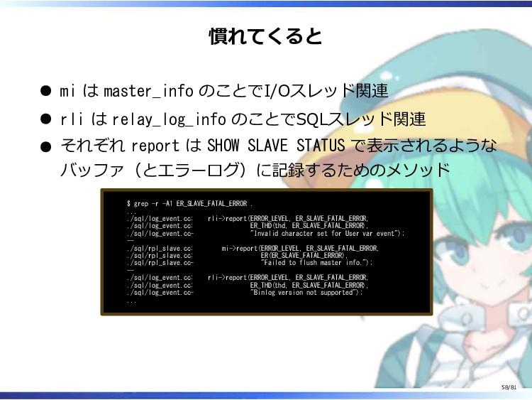 慣れてくると mi は master_info のことでI/Oスレッド関連 rli は rel...