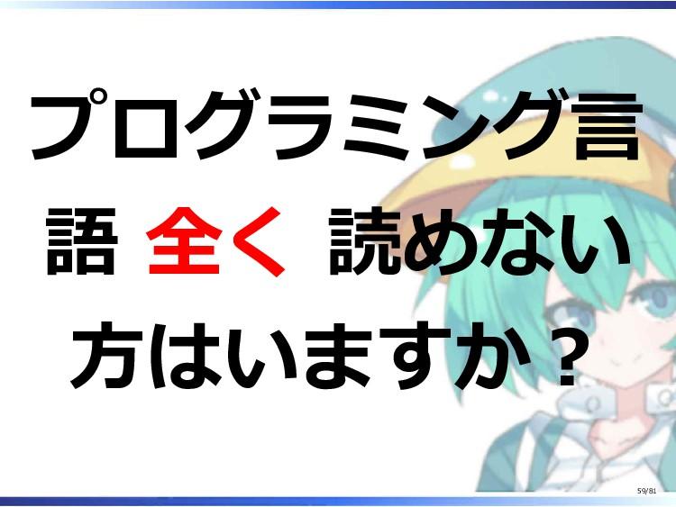プログラミング言 語 全く 読めない 方はいますか? 59/81