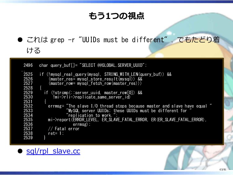 "もう1つの視点 これは grep -r ""UUIDs must be different"" ...."