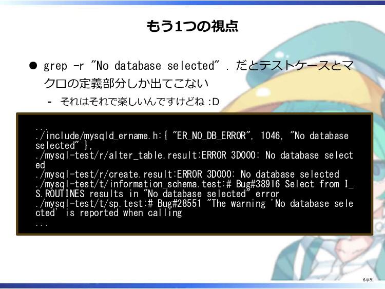 """もう1つの視点 grep -r """"No database selected"""" . だとテストケ..."""