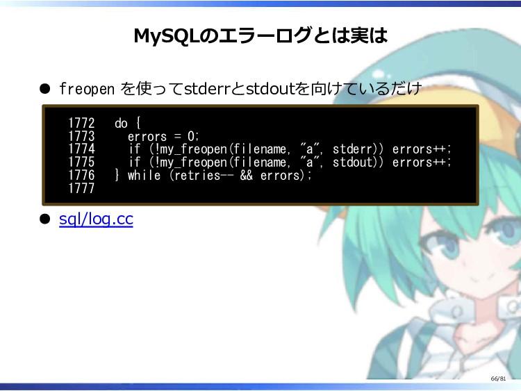 MySQLのエラーログとは実は freopen を使ってstderrとstdoutを向けている...