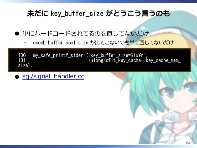 未だに key_buffer_size がどうこう言うのも 単にハードコードされてるのを直して...