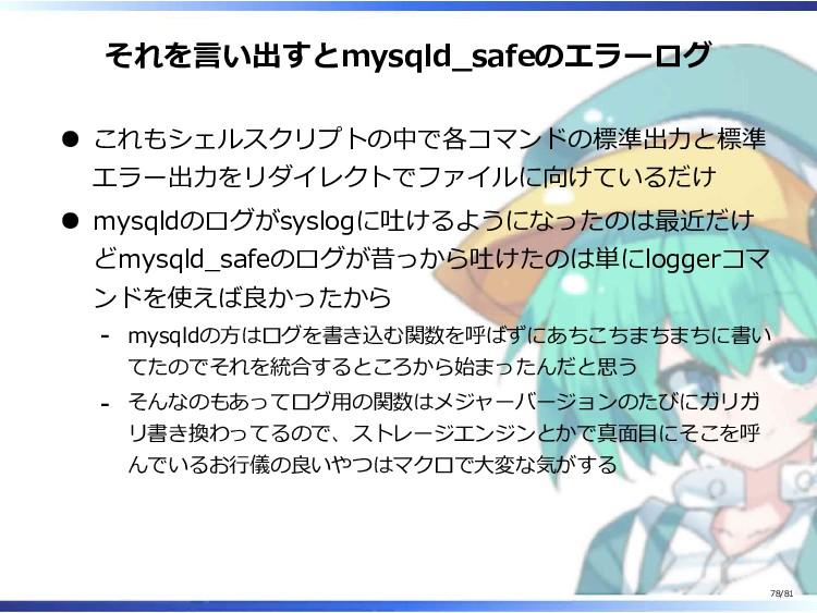 それを言い出すとmysqld_safeのエラーログ これもシェルスクリプトの中で各コマンドの標...