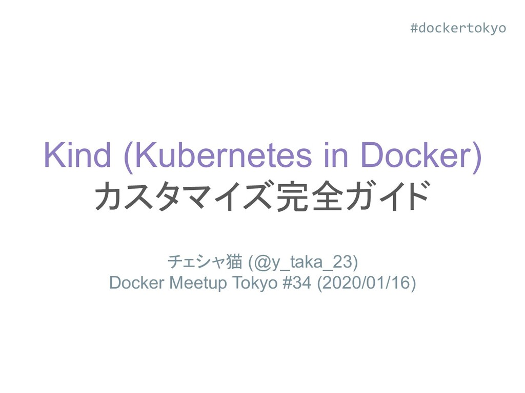 Kind (Kubernetes in Docker) カスタマイズ完全ガイド チェシャ猫 (...