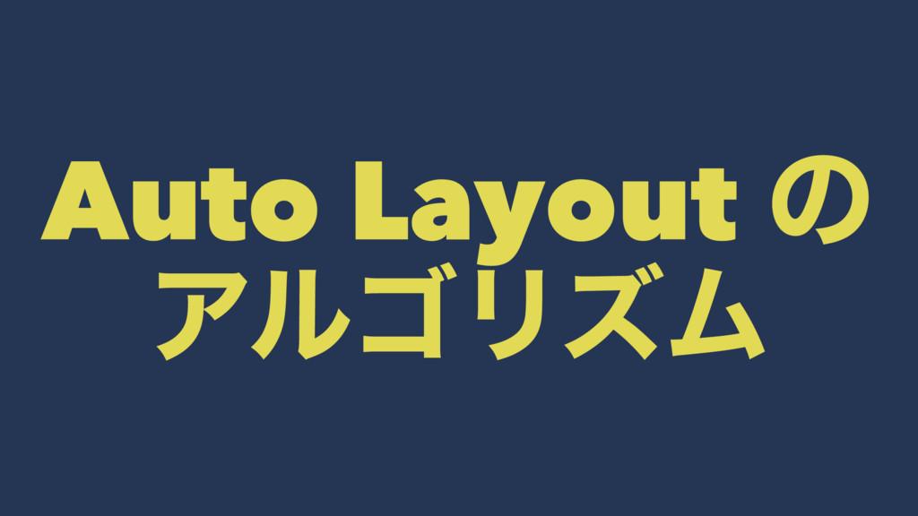 Auto Layout ͷ ΞϧΰϦζϜɹɹ