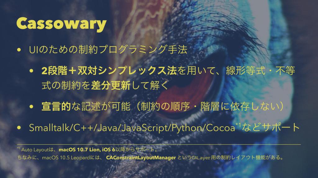 Cassowary • UIͷͨΊͷ੍ϓϩάϥϛϯάख๏ • 2ஈ֊ʴରγϯϓϨοΫε๏Λ...