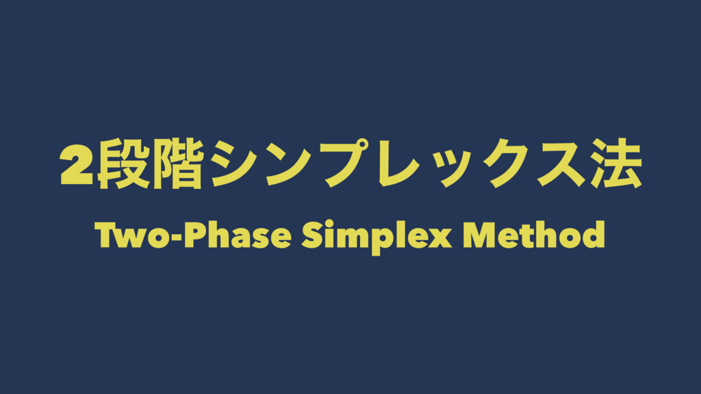 2ஈ֊γϯϓϨοΫε๏ Two-Phase Simplex Method