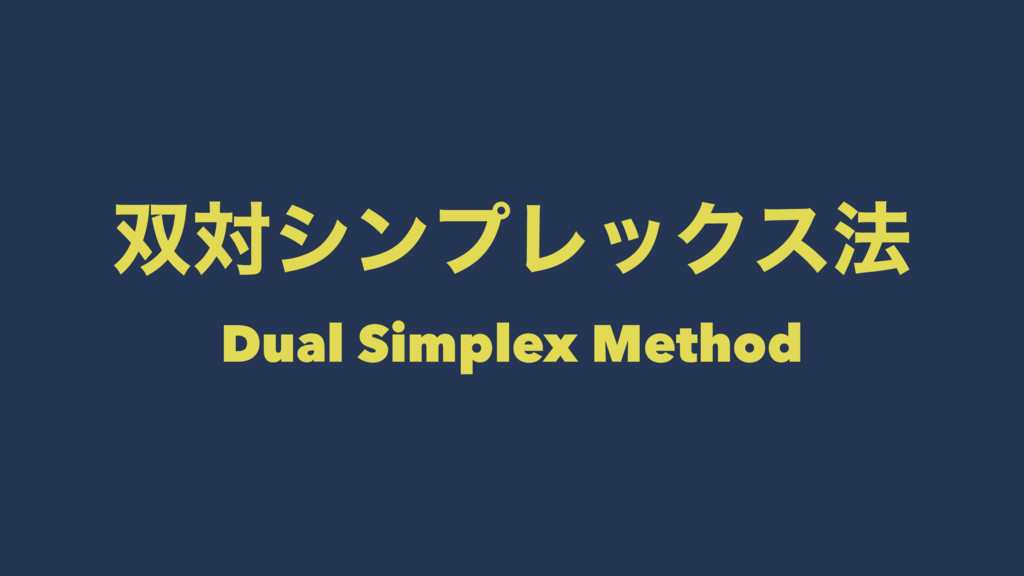 ରγϯϓϨοΫε๏ Dual Simplex Method