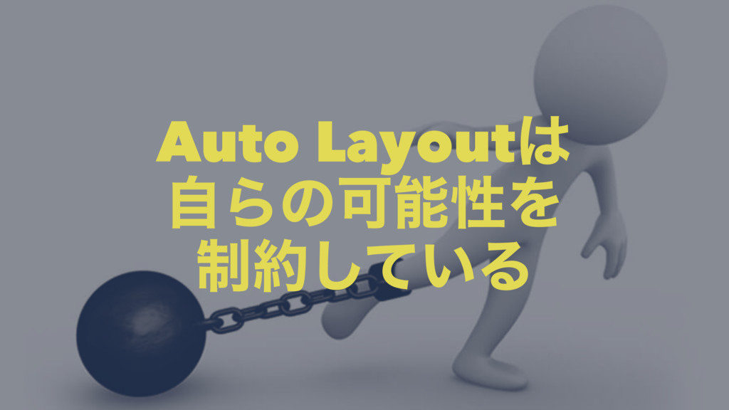 Auto Layout ࣗΒͷՄੑΛ ੍͍ͯ͠Δ
