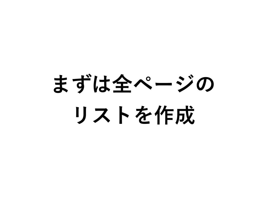 ·ͣશϖʔδͷ ϦετΛ࡞