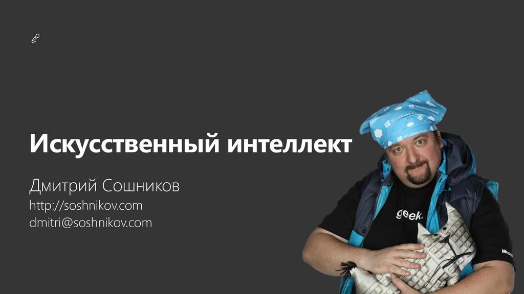 Q&A Искусственный интеллект Дмитрий Сошников ht...