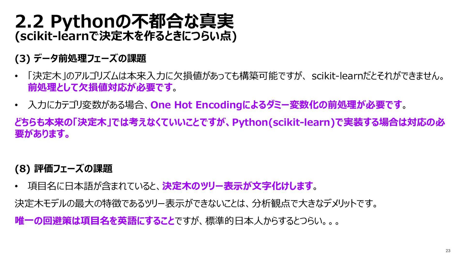 2.2 Pythonの不都合な真実 (scikit-learnで決定⽊を作るときにつらい点) ...