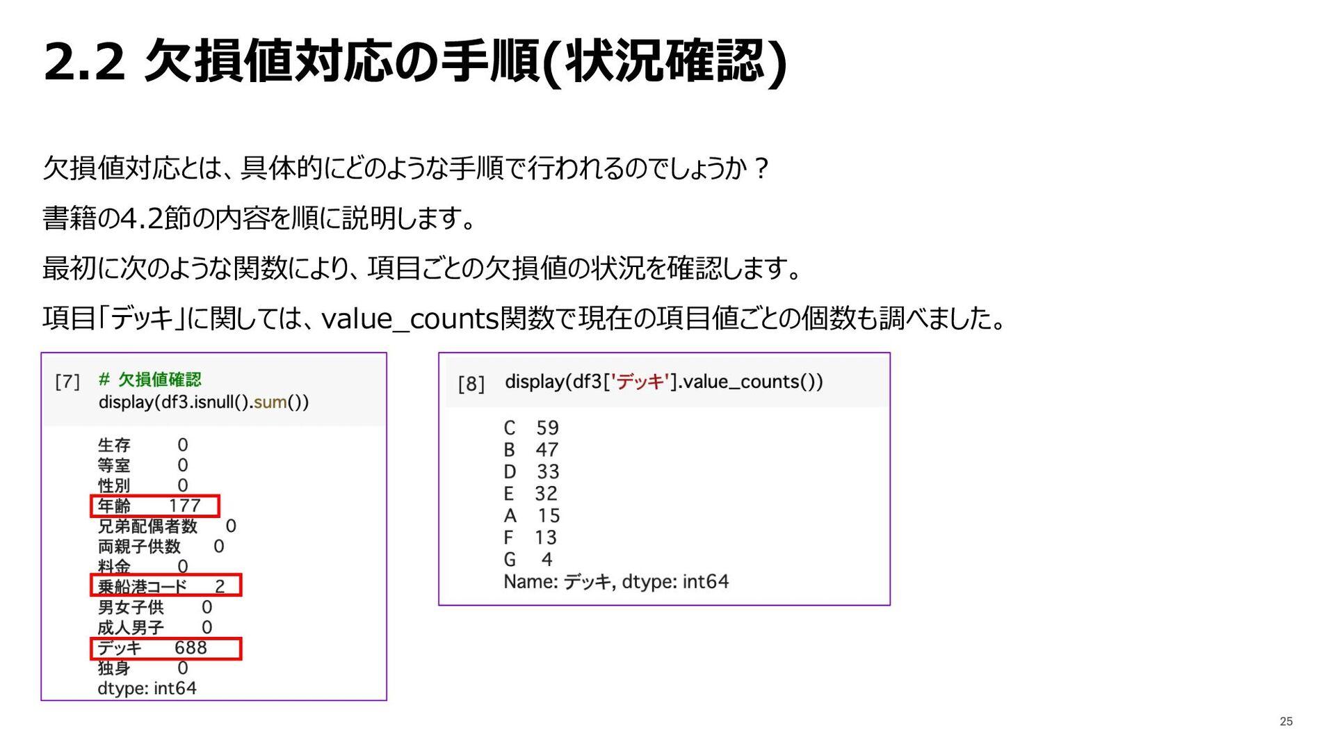 2.2 ⽋損値対応の⼿順(状況確認) ⽋損値対応とは、具体的にどのような⼿順で⾏われるのでしょ...