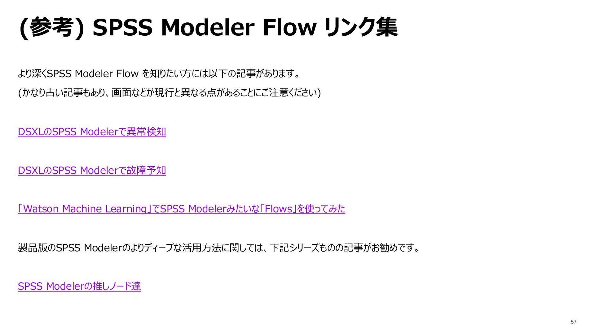 (参考) SPSS Modeler Flow リンク集 より深くSPSS Modeler Fl...