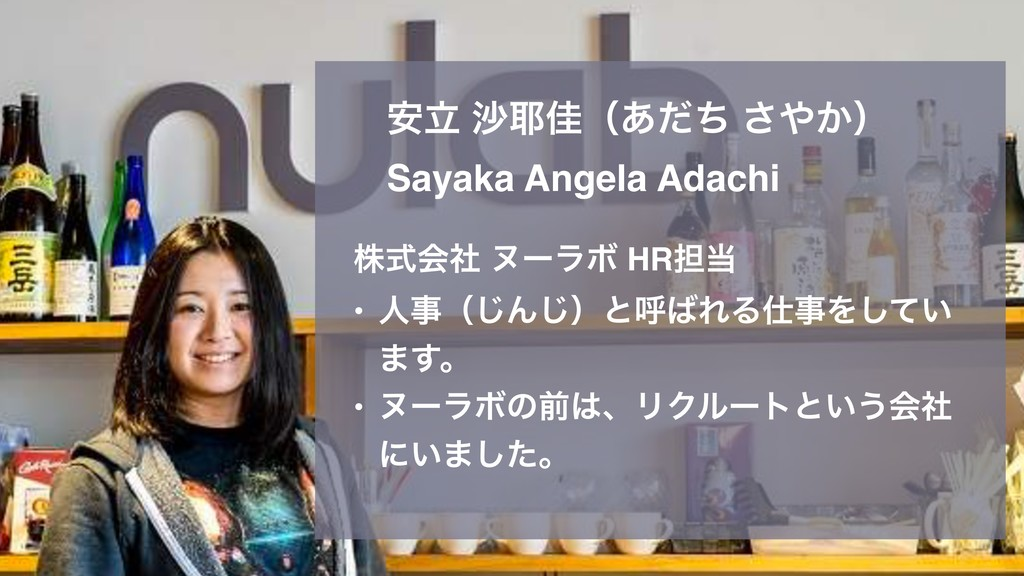 ཱ҆ ࠫՂʢ͋ͩͪ ͔͞ʣ Sayaka Angela Adachi גࣜձࣾ ψʔϥϘ ...
