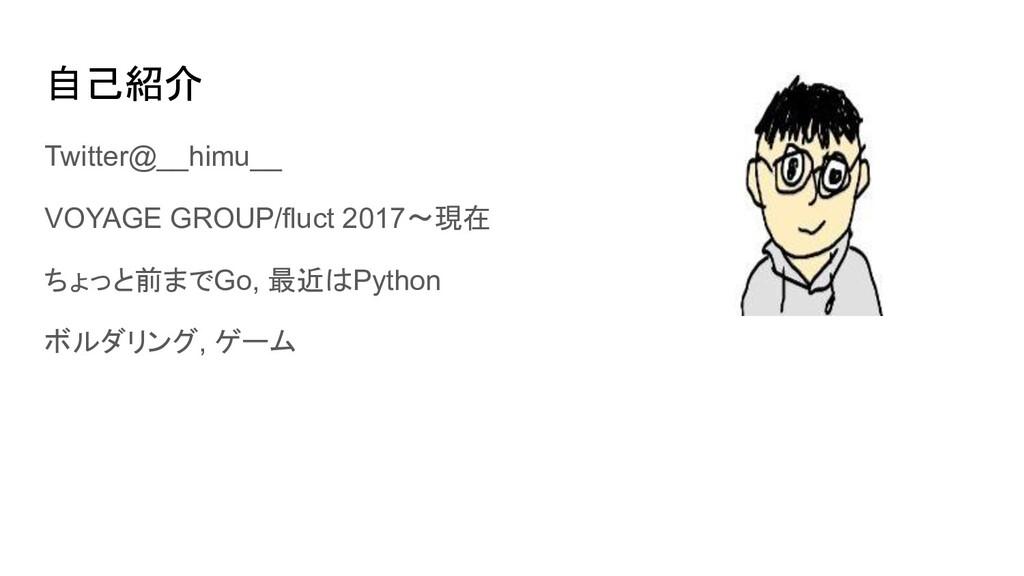 自己紹介 Twitter@__himu__ VOYAGE GROUP/fluct 2017〜現...