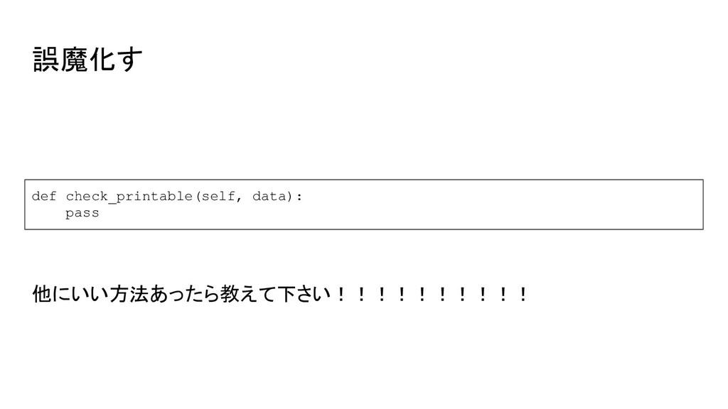 誤魔化す def check_printable(self, data): pass 他にいい...