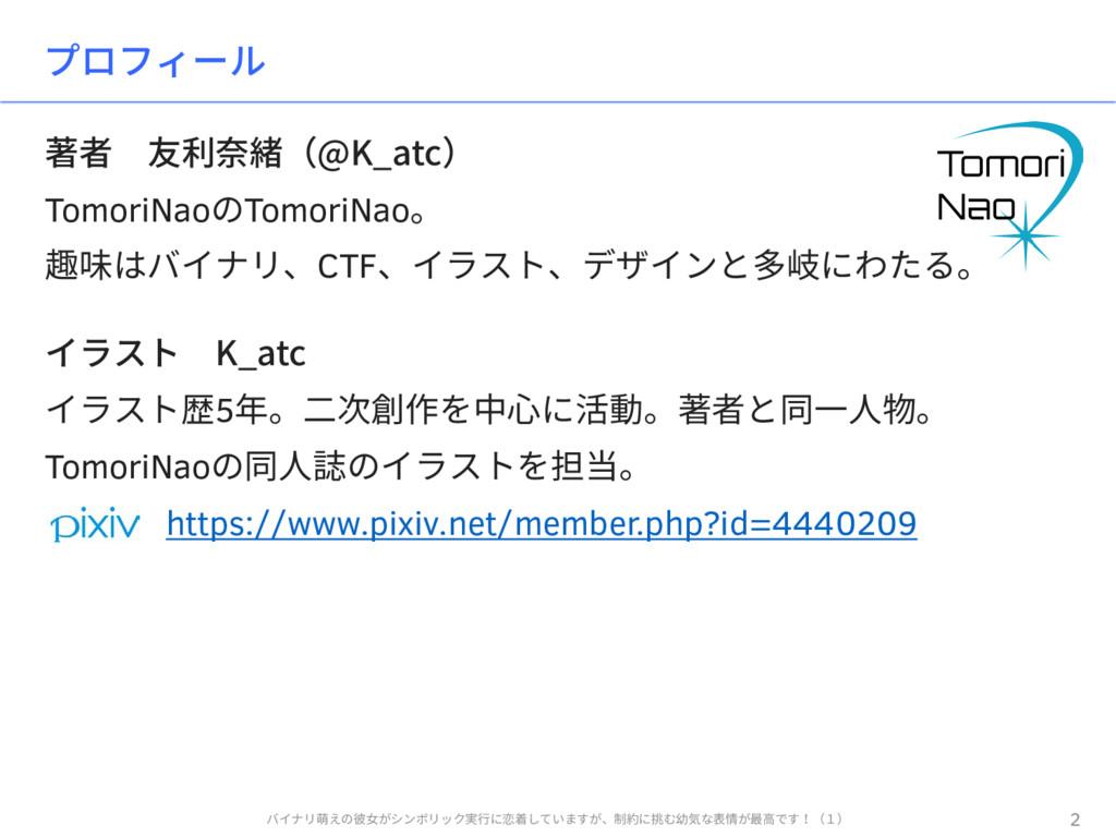 プロフィール 著者 友利奈緒(@K_atc) TomoriNaoのTomoriNao。 趣味は...