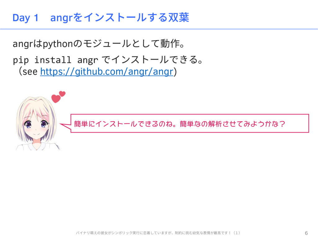angrはpythonのモジュールとして動作。 pip install angr でインストー...
