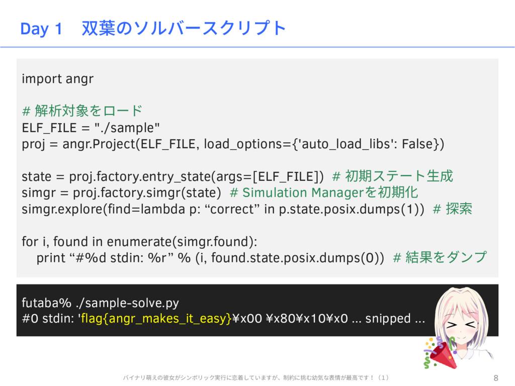 Day 1 双葉のソルバースクリプト import angr # 解析対象をロード ELF_F...