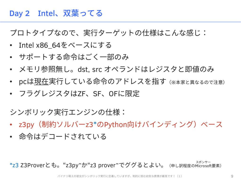 プロトタイプなので、実行ターゲットの仕様はこんな感じ: • Intel x86_64をベースに...