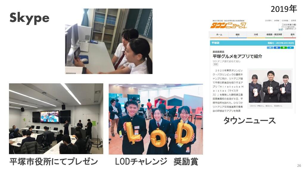 26 Skype 平塚市役所にてプレゼン タウンニュース LODチャレンジ 奨励賞 2019年