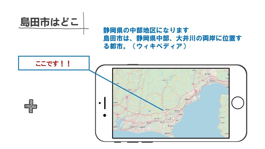 島田市はどこ 静岡県の中部地区になります 島田市は、静岡県中部、大井川の両岸に位置す る都市。...
