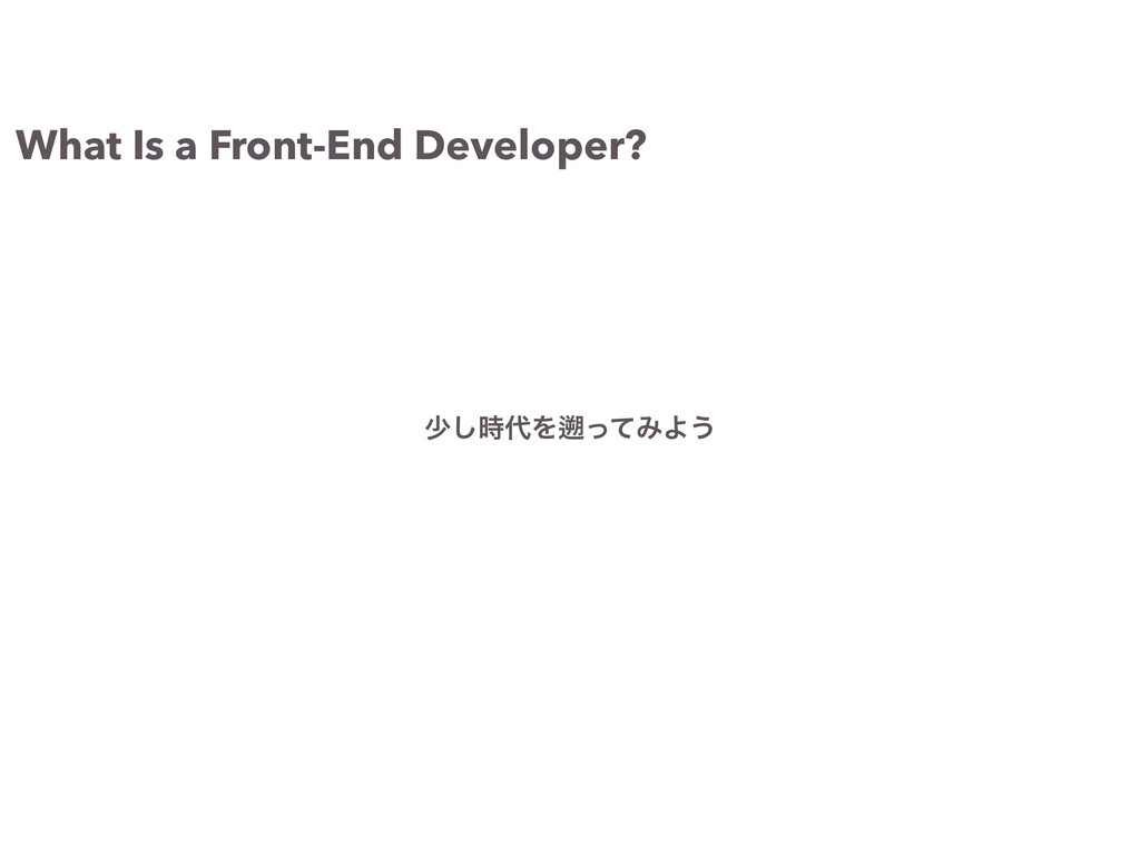 What Is a Front-End Developer? গ࣌͠୅ΛḪͬͯΈΑ͏