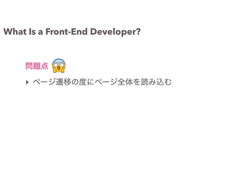 What Is a Front-End Developer? ໰୊఺ ▸ ϖʔδભҠͷ౓ʹϖʔ...