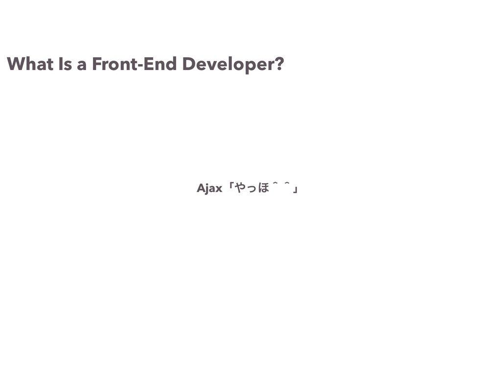 What Is a Front-End Developer? Ajaxʮ΍ͬ΄ʈʈʯ