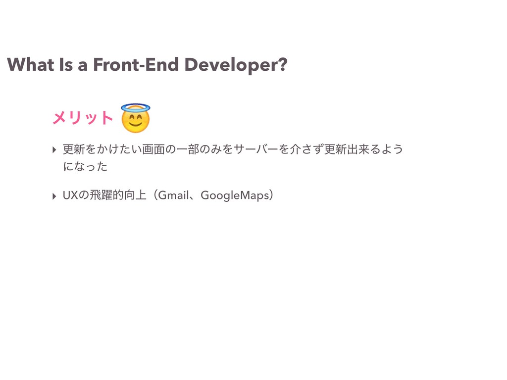 What Is a Front-End Developer? ▸ ߋ৽Λ͔͚͍ͨը໘ͷҰ෦ͷΈ...