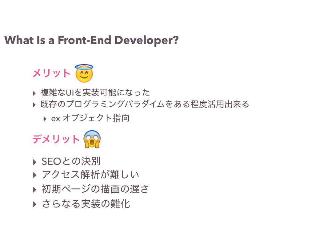 What Is a Front-End Developer? ▸ ෳࡶͳUIΛ࣮૷Մೳʹͳͬͨ...