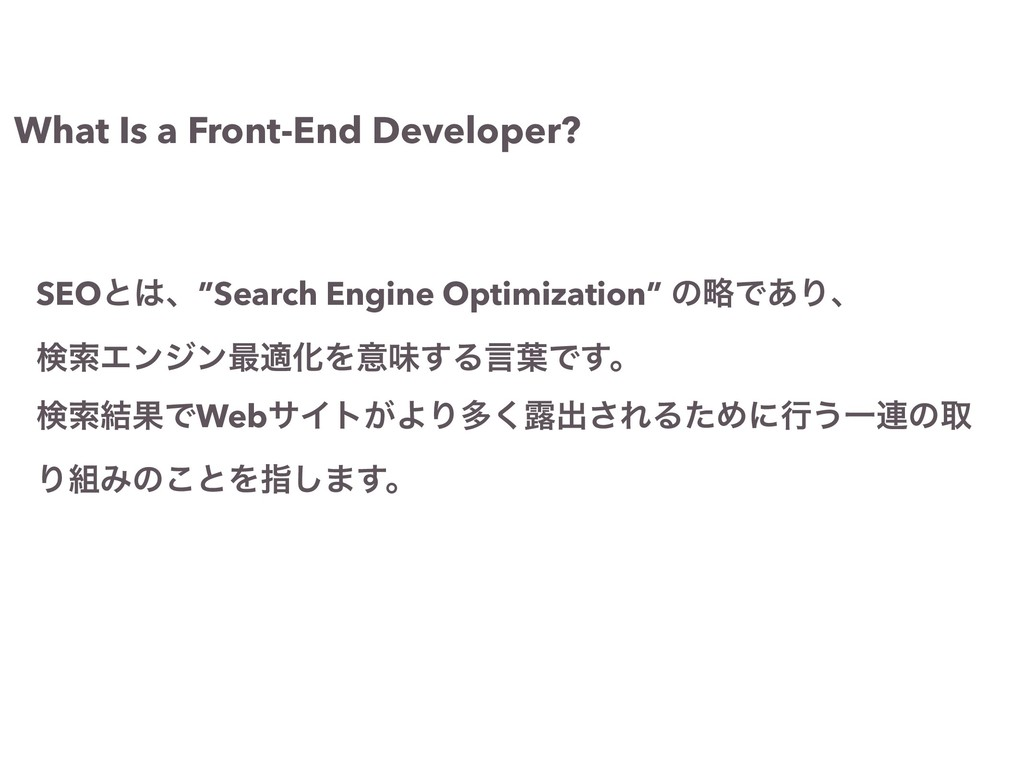 "What Is a Front-End Developer? SEOͱ͸ɺ""Search En..."