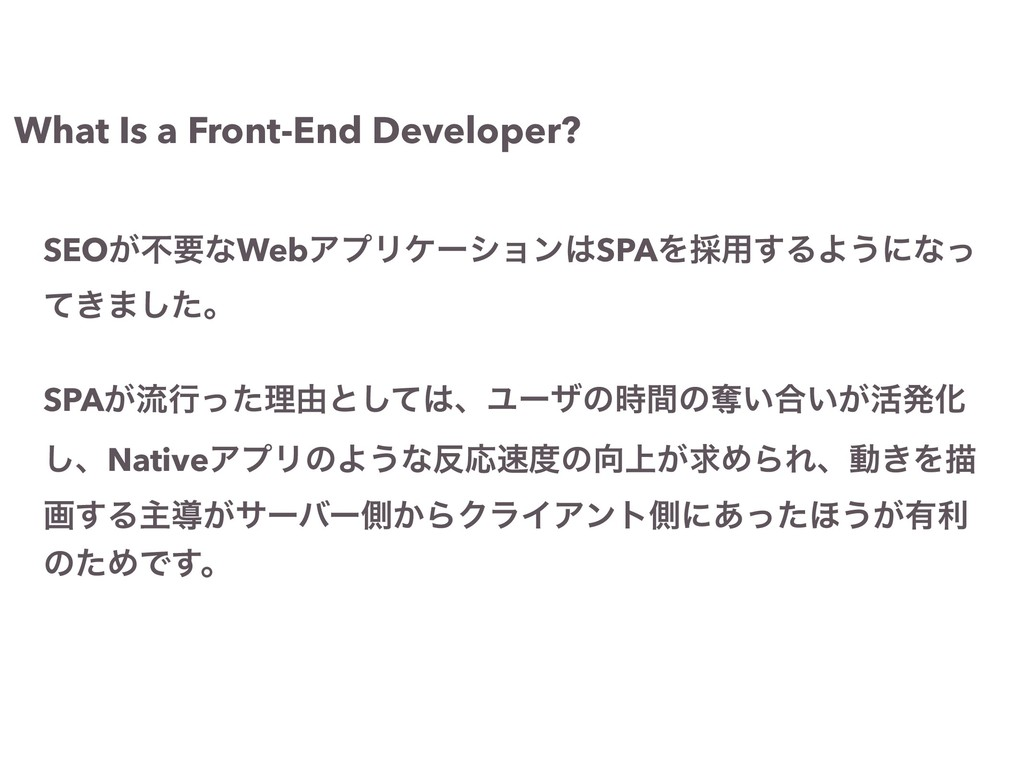 What Is a Front-End Developer? SEO͕ෆཁͳWebΞϓϦέʔγ...