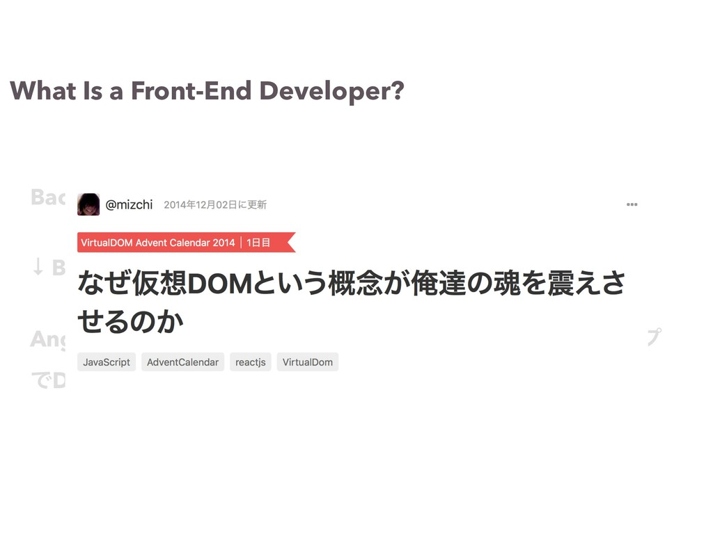 What Is a Front-End Developer? Backbone: M㱻C㱻V`...