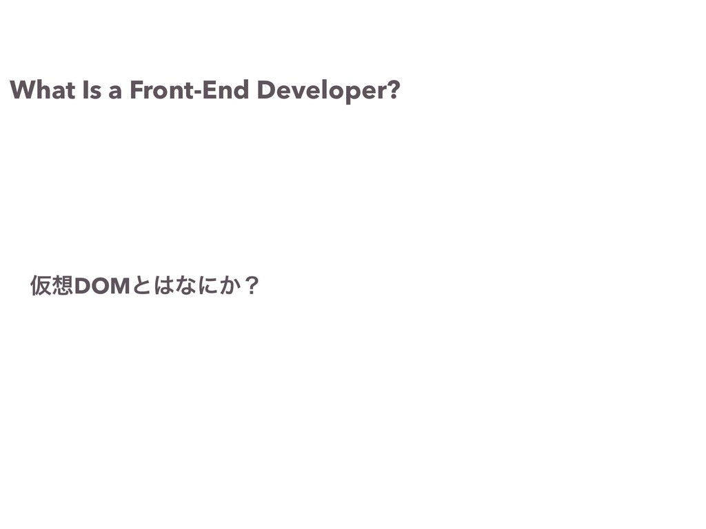 What Is a Front-End Developer? Ծ૝DOMͱ͸ͳʹ͔ʁ