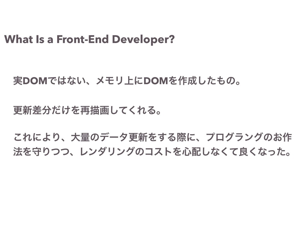 What Is a Front-End Developer? ࣮DOMͰ͸ͳ͍ɺϝϞϦ্ʹDO...