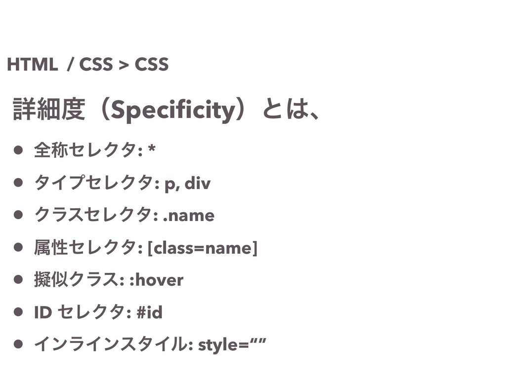 HTML / CSS > CSS ৄࡉ౓ʢSpecificityʣͱ͸ɺ • શশηϨΫλ: *...