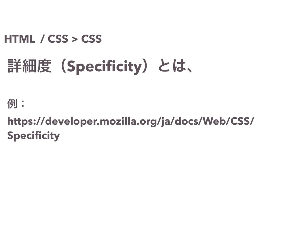 HTML / CSS > CSS ৄࡉ౓ʢSpecificityʣͱ͸ɺ ྫɿ https://...